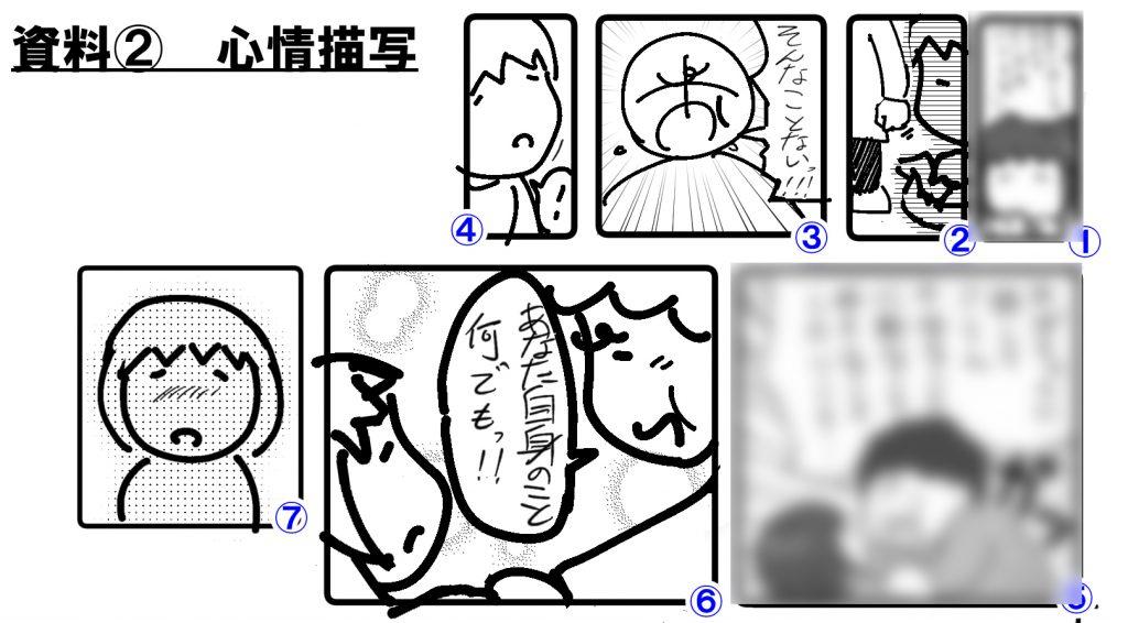 【ピリカアートスクール】漫画のコマ割り 添削アドバイス