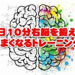 【新型コロナ特別支援教材】短時間右脳ドローイングトレーニング