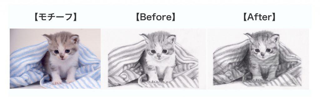 【ピリカアートスクール】子猫のデッサン 添削アドバイス